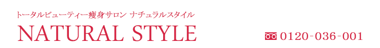 NATURAL STYLE 津店 0120-036-001 高茶屋店 0120-056-026